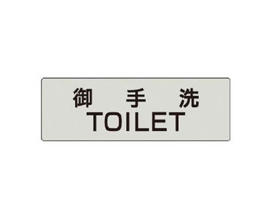 室名表示板 御手洗TOILET アクリル(グレー) 50×150