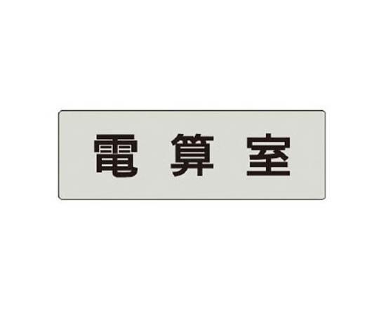 室名表示板 電算室 アクリル(グレー) 50×150×2厚