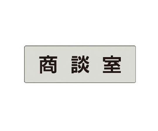 室名表示板 商談室 アクリル(グレー) 50×150×2厚