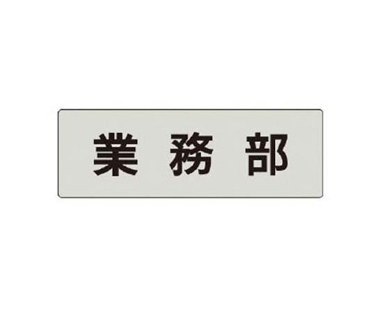 室名表示板 業務部 アクリル(グレー) 50×150×2厚