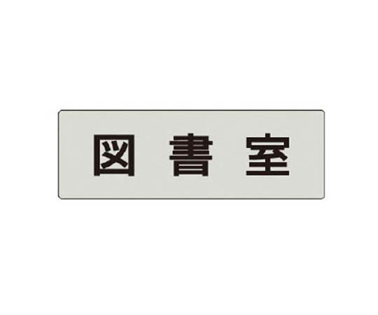 室名表示板 図書室 アクリル(グレー) 50×150×2厚