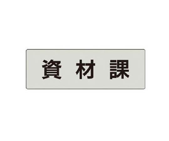 室名表示板 資材課 アクリル(グレー) 50×150×2厚