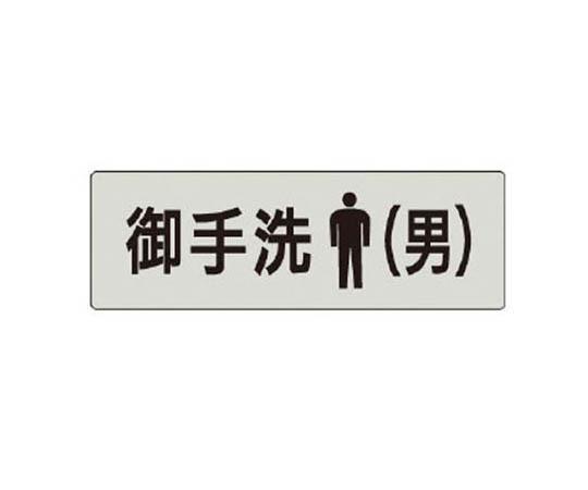 室名表示板 お手洗(男) アクリル(グレー) 50×150