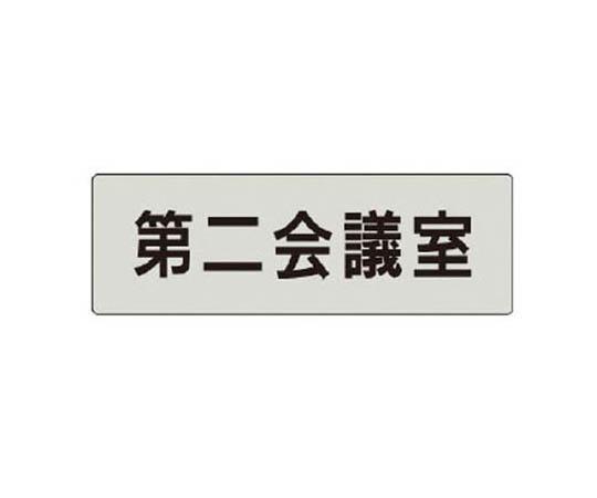 室名表示板 第二会議室 アクリル(グレー) 50×150