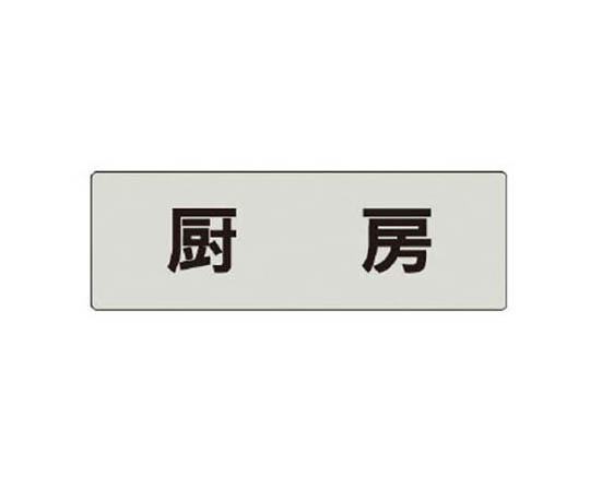 室名表示板 厨房 アクリル(グレー) 50×150×2厚