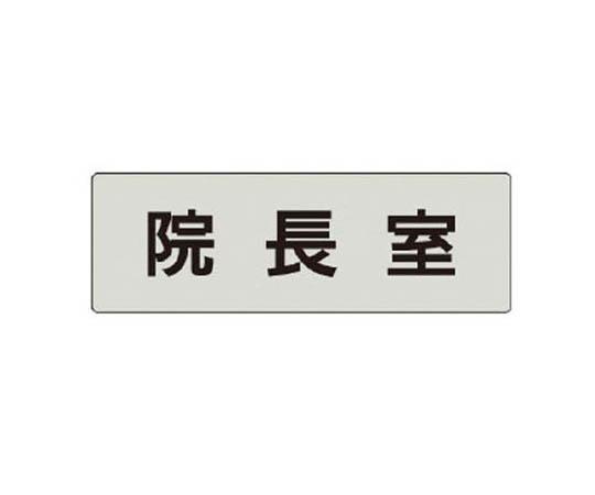 室名表示板 院長室 アクリル(グレー) 50×150×2厚