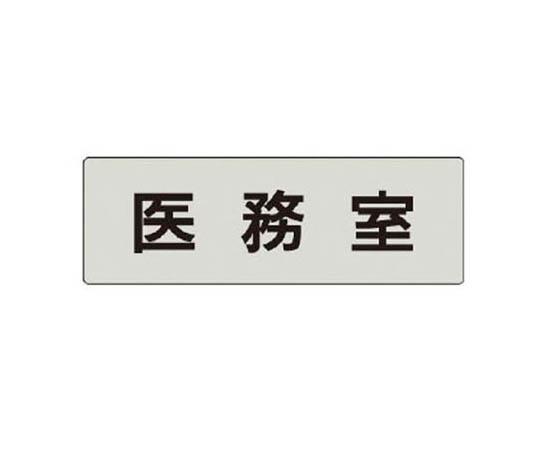 室名表示板 医務室 アクリル(グレー) 50×150×2厚