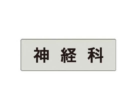 室名表示板 神経科 アクリル(グレー) 50×150×2厚
