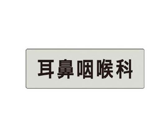 室名表示板 耳鼻咽喉科 アクリル(グレー) 50×150