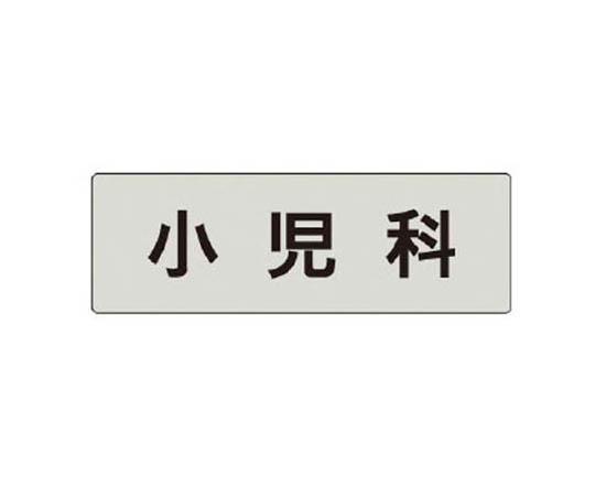 室名表示板 小児科 アクリル(グレー) 50×150×2厚