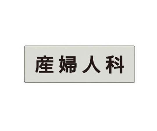 室名表示板 産婦人科 アクリル(グレー) 50×150×2厚