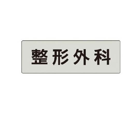 室名表示板 整形外科 アクリル(グレー) 50×150×2厚