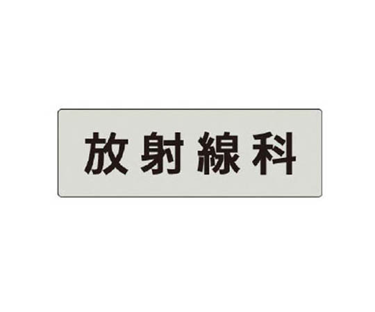 室名表示板 放射線科 アクリル(グレー) 50×150×2厚