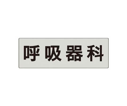 室名表示板 呼吸器科 アクリル(グレー) 80×240×3厚