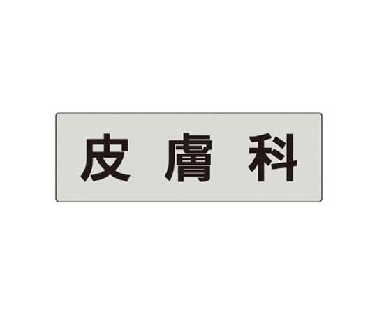 室名表示板 皮膚科 アクリル(グレー) 80×240×3厚