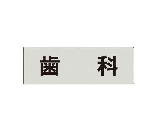 室名表示板 歯科 アクリル(グレー) 80×240×3厚