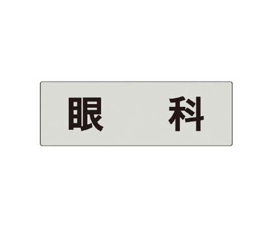 室名表示板 眼科 アクリル(グレー) 80×240×3厚