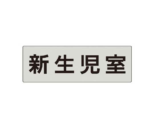 室名表示板 新生児室 アクリル(グレー) 80×240×3厚