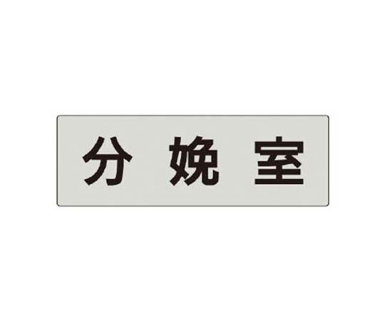 室名表示板 分娩室 アクリル(グレー) 80×240×3厚