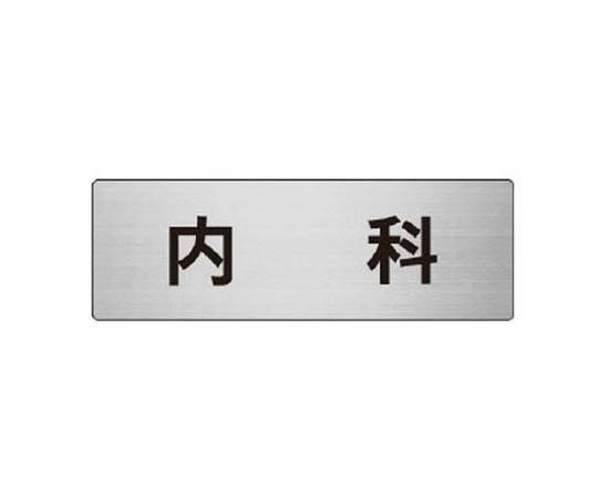 室名表示板 内科 アルミ(ヘアライン) 50×150×2厚