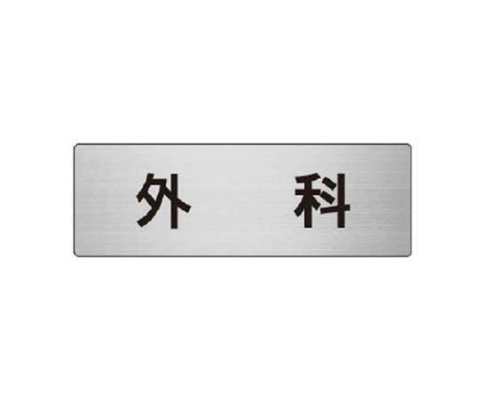 室名表示板 外科 アルミ(ヘアライン) 50×150×2厚