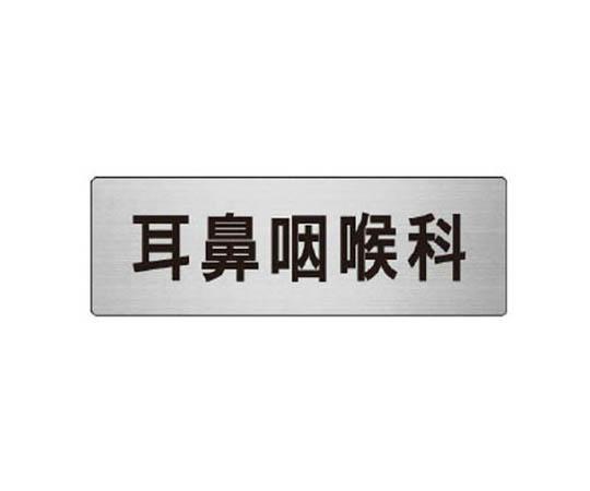 室名表示板 耳鼻咽喉科 アルミ(ヘアライン) 50×150