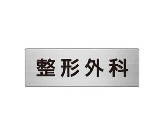 室名表示板 整形外科 アルミ(ヘアライン) 50×150×2厚