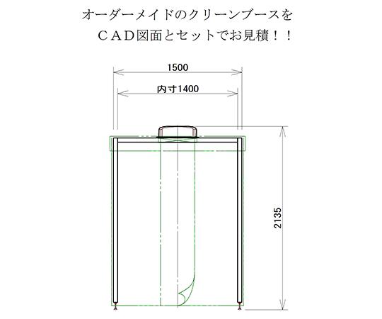 特注クリーンブース(CAD設計サービス)