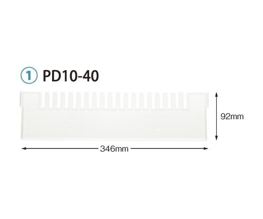仕切板 トレー64-10タイプ(深さ10cm)用