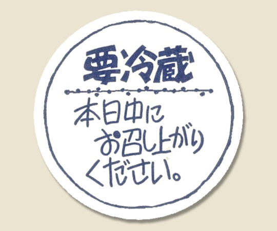 HEIKO タックラベル(シール) No.671 本日中 120片 007067771