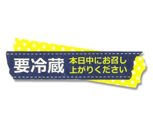 HEIKO タックラベル(シール) No.673 クールリボン 240片 007067773