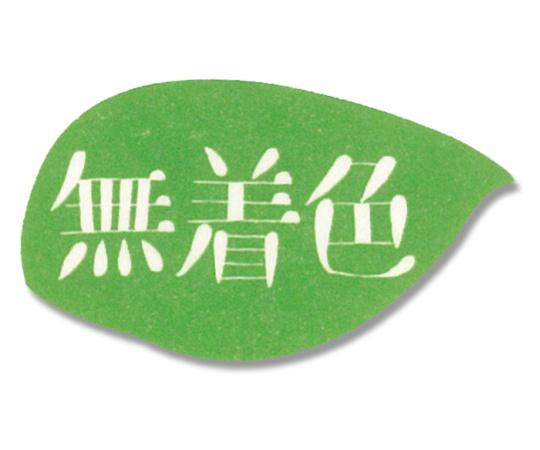 HEIKO タックラベル(シール) No.677 無着色 120片 007067777