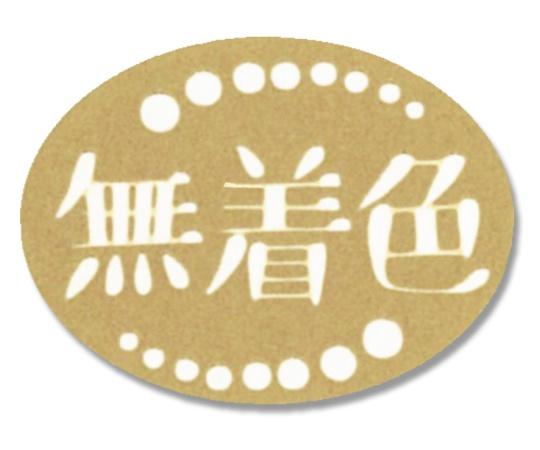 HEIKO タックラベル(シール) No.679 無着色クラフト 120片 007067779