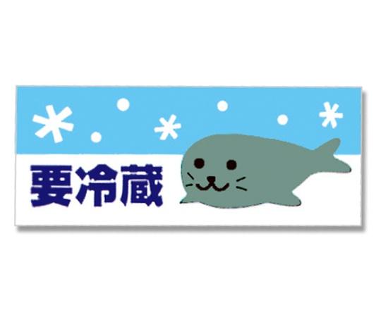 [取扱停止]HEIKO ギフトシール(ご注意シール) キープクール 120片