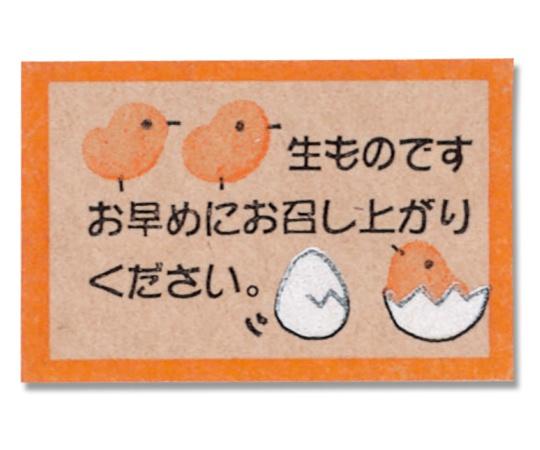 HEIKO ギフトシール エッグシェル 108片 007063770