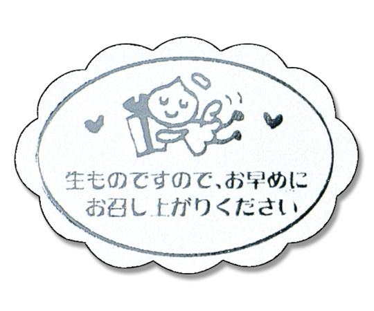HEIKO ギフトシール ポーター 50片 007063769