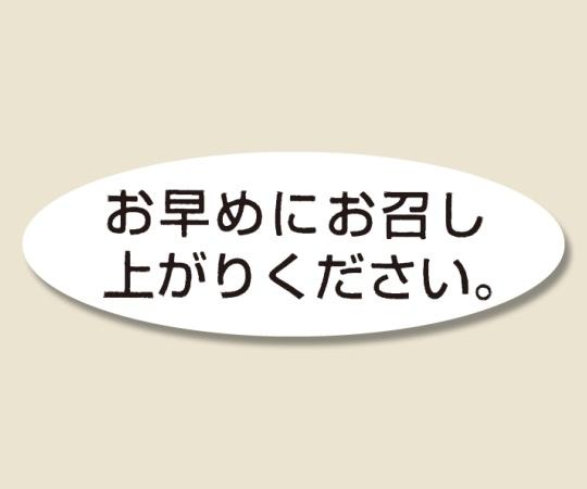 HEIKO タックラベル(シール) No.352 「お早めにお召し上がりください。」 340片 007073145
