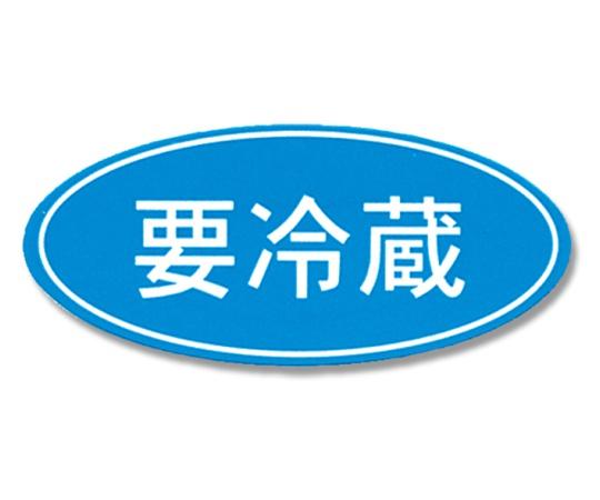 HEIKO タックラベル(シール) No.392 「要冷蔵」 16x36mm 300片 7073185