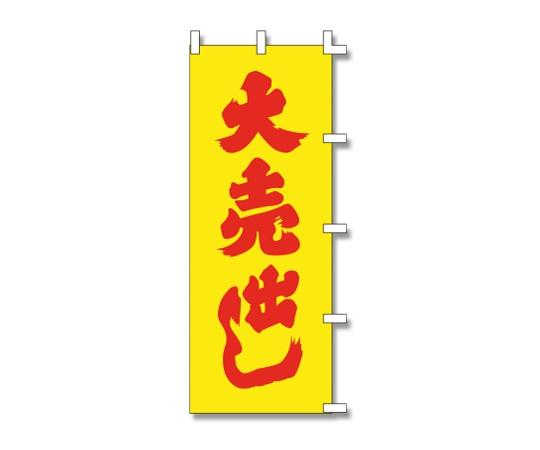 のぼり 大売り出し 黄 007270210