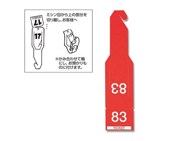 HEIKO ペーパーチケット 赤 108枚 007273000