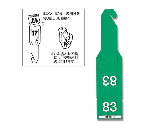 HEIKO ペーパーチケット 緑 108枚 007273001
