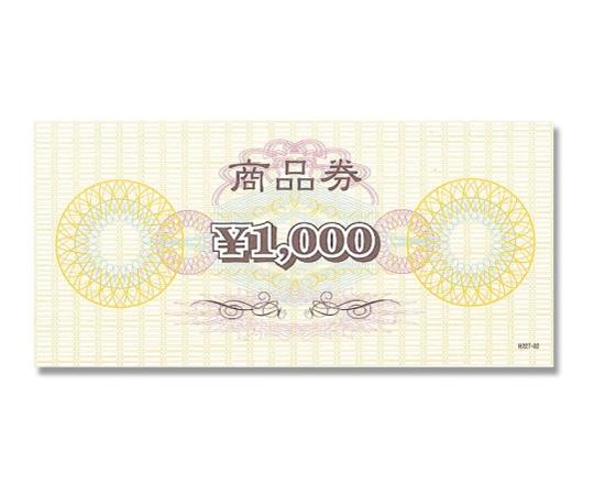 HEIKO 販促用品 N商品券 ¥1,000券 100枚 007222702