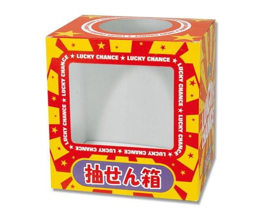 HEIKO 販促用品 抽選箱 ラッキーチャンス 1枚 007328800