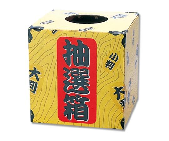 HEIKO 販促用品 抽選箱 千両箱 1枚 007328600