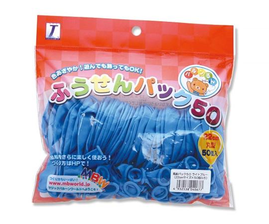 風船パック50入りライトブルー 50個入 005975875