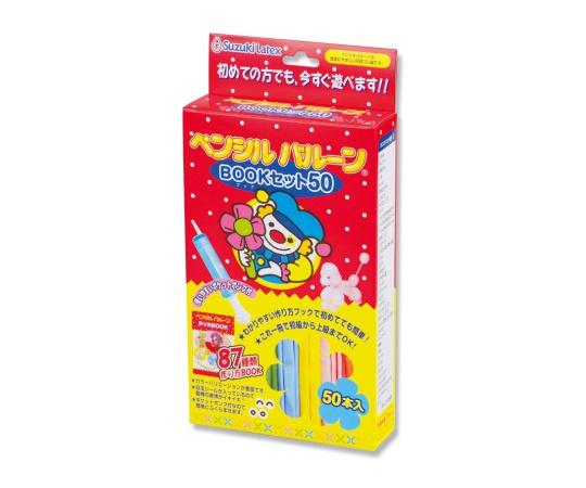 ペンシルバルーン BOOKセット 50本入 アソート 005975871