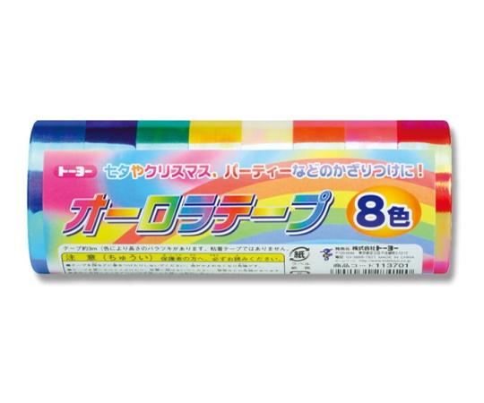 オーロラテープ 113701 1パック(8色) 007600055