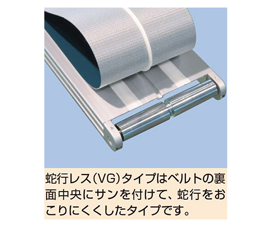 ベルトコンベヤ MMX2-VG-206-400-150-U-7.5-M