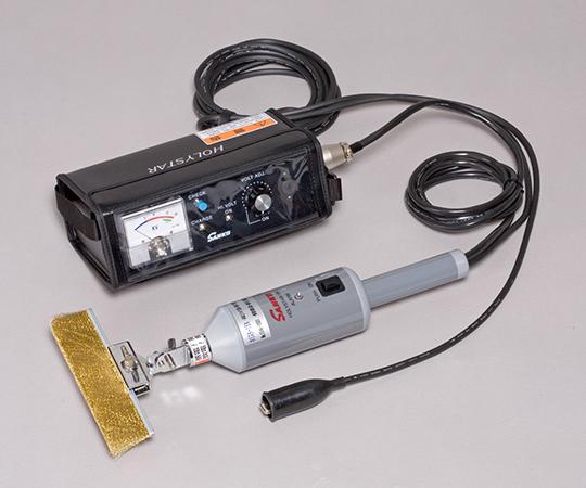 ピンホール探知器 小型軽量タイプ 電圧5~15kV ホリスター15N