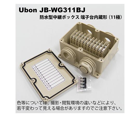 防水型中継コネクター